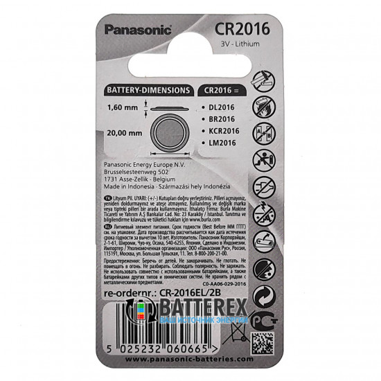 Батарейка CR2016 Panasonic Lithium Power 3V - 2 шт. в блистере