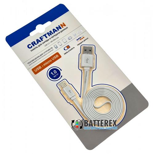 Кабель Craftmann USB 2.0 AM - mircoUSB 1м (долговечный плоский провод, поддержка быстрого заряда)