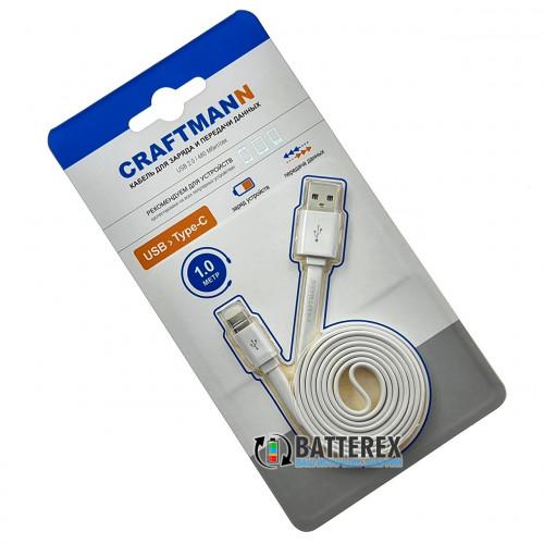 Кабель Craftmann USB - Type-C 1м (долговечный плоский провод, поддержка быстрого заряда)