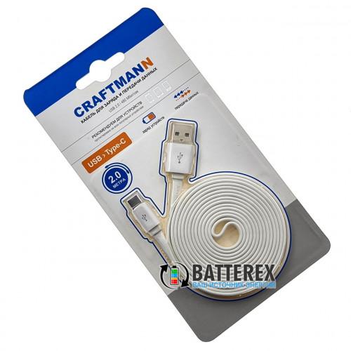 Кабель Craftmann USB - Type-C 2 метра (долговечный плоский провод, поддержка быстрого заряда)