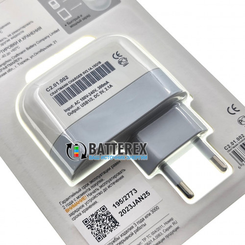 Craftmann Charger 5V 2.1A - USB зарядное устройство на 2 выхода, ток заряда 2.1А