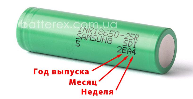 дата выпуска производства 18650 Samsung