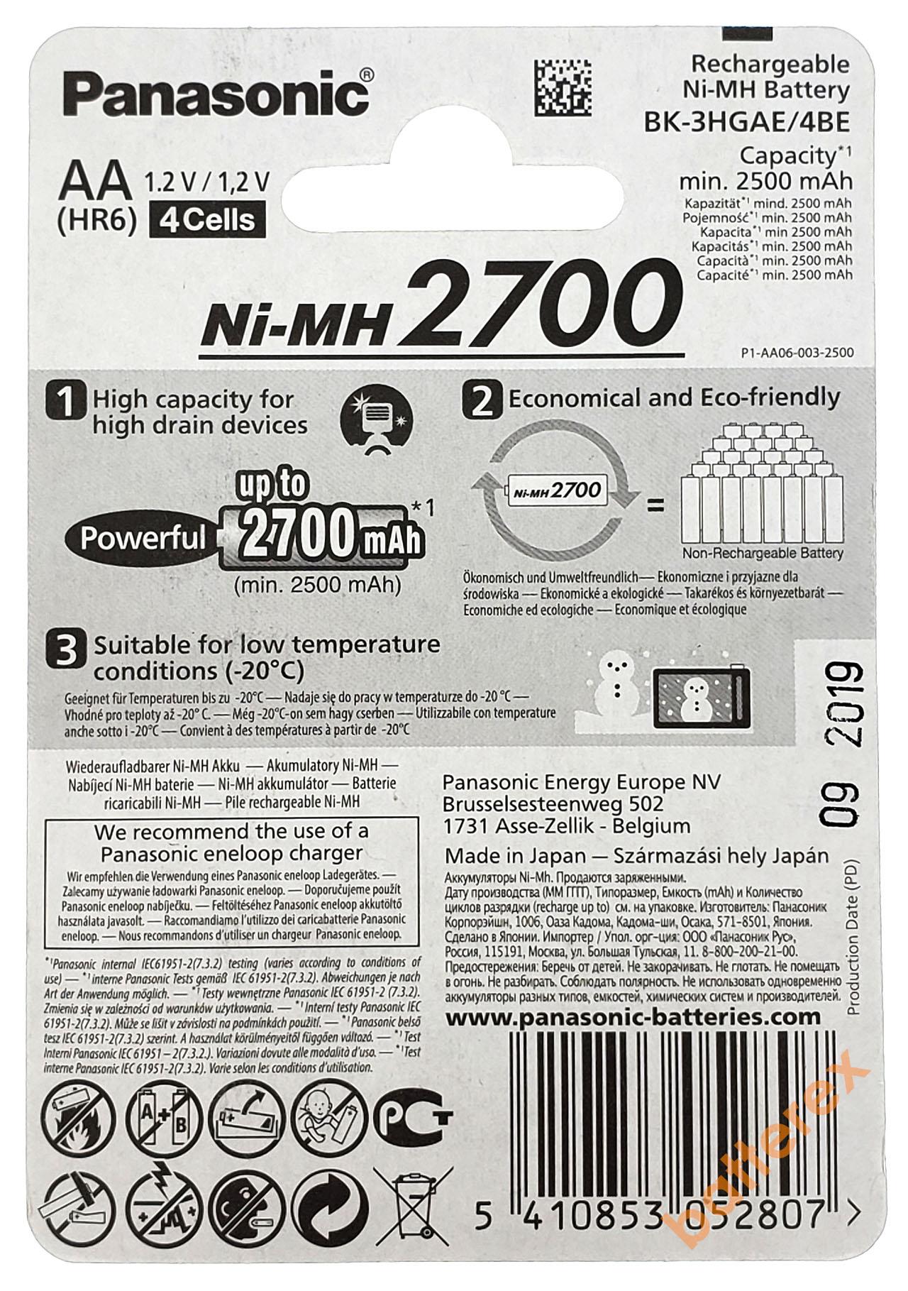 Купить аккумуляторы АА Panasonic 2700mah
