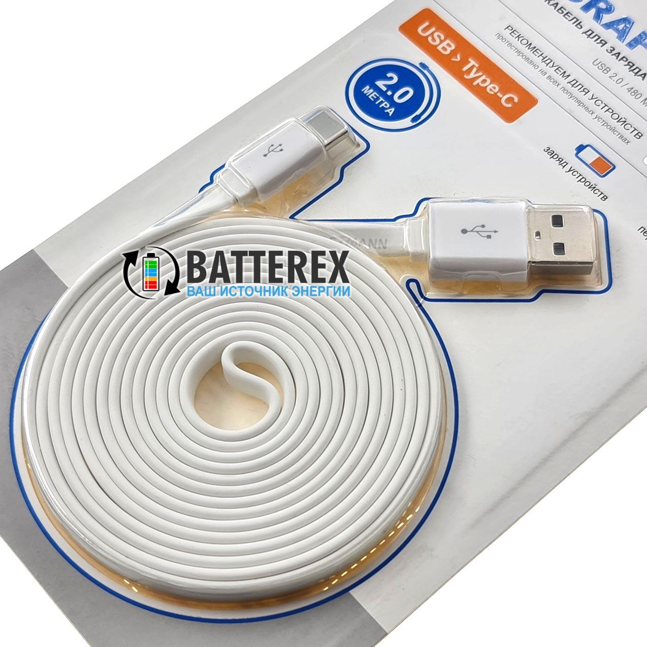 Купить кабель Craftmann USB - Type-C 2 метра