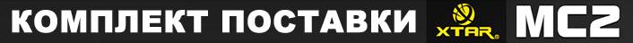 Комплект поставки XTAR MC2
